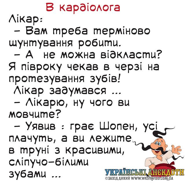 анекдоти українською про лікарів