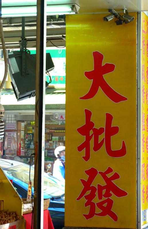 Taipei Dadaocheng. Lin Liu - P1230550.JPG