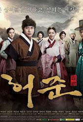 Gu Am Heo Joon - Hur Jun chính