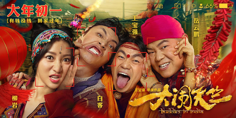 Buddies in India China / India Movie
