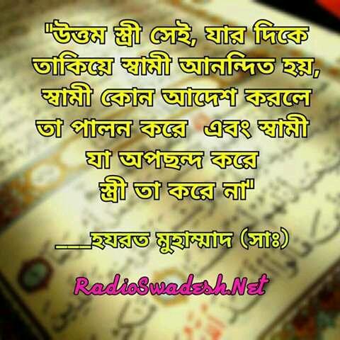 Fresh Motivational Quotes In Bengali Language - Paulcong