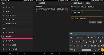 Fire HD 8機能制限のパスワードを設定