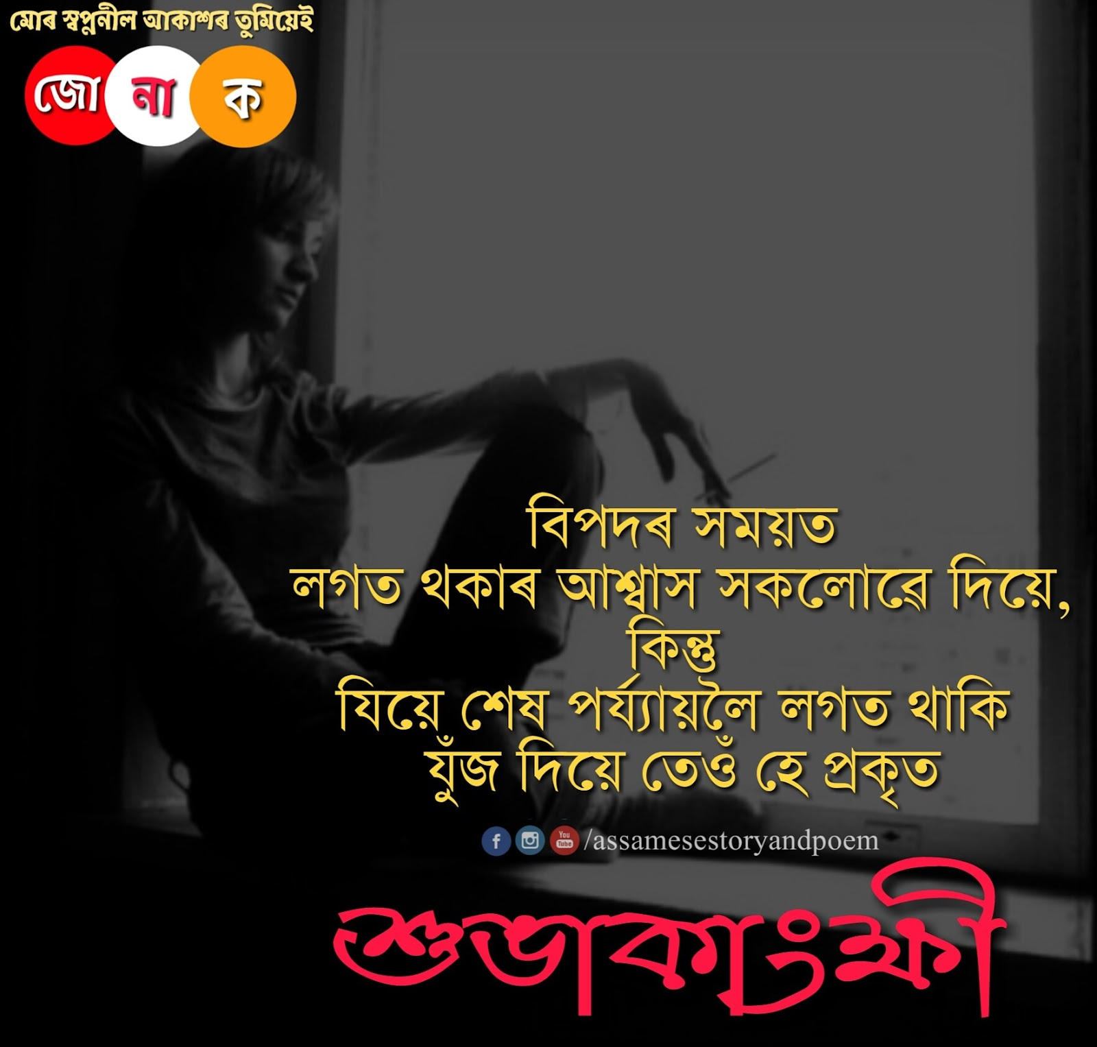 Assamese Sad Quotes, Shayari, SMS for Whatsapp, Facebook
