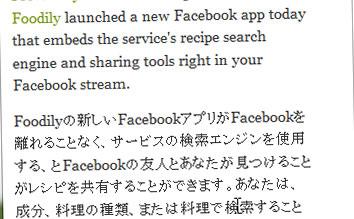 Google翻訳を使い閲覧ページの選択テキストを翻訳して置き換える Google Translator for Firefox 2.1.0.1