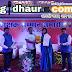 बिहार का मान बढ़ाने वाले 30 विभूतिओं को मिला सुकृष्णा कॉमर्स अकेडमी शिक्षक सम्मान