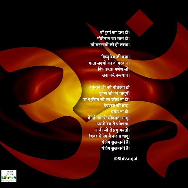 Image of [भगवान] की शायरी [bhagwan ] ki shayari   bhagvan ki shayari krishna bhagwan shayari bhagwan par shayari bhagwan ki shayari hindi mai bhagwan ki shayari