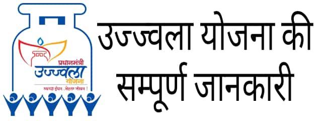 Pradhanmantri Ujjwala Yojana How to apply