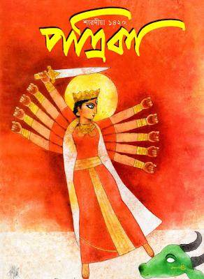 Pujabarshiki Patrika 1420