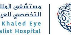 مستشفى الملك خالد التخصصي للعيون تعلن عن توفر وظائف شاغرة لحملة البكالوريوس فما فوق