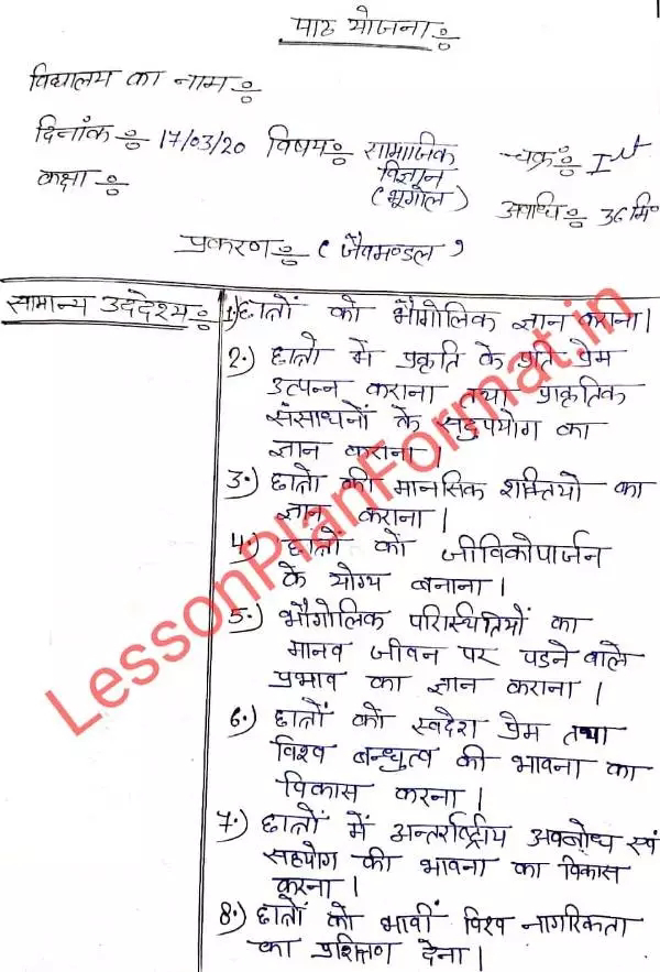 Geography Lesson Plan in Hindi