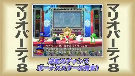 東京エンカウント マリオパーティ8