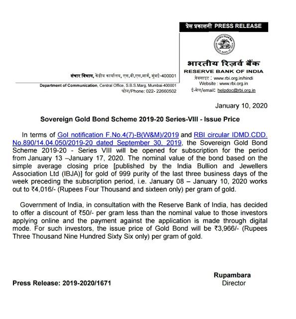 Sovereign Gold Bond Scheme 2019-20 Series-VII