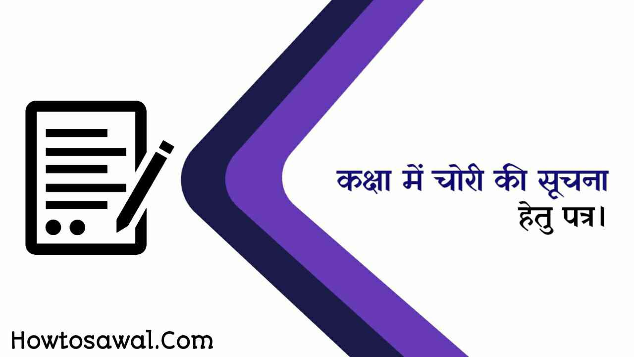 Class me Chori Hone Per Application In Hindi
