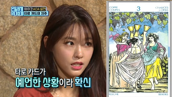 cartas del tarot Seolhyun