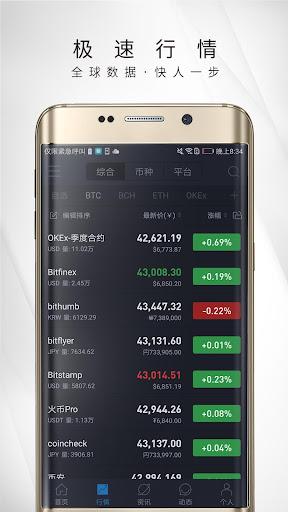 AICoin 1.8.5 screenshots 2
