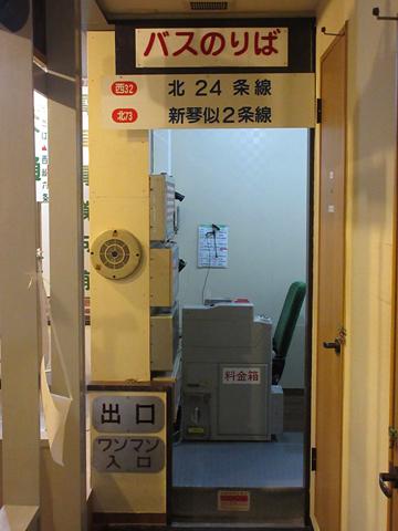 鉄道喫茶・居酒屋「ぽぷら」 バスエリア 入口
