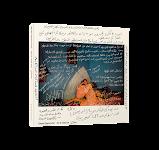 vrouw ligt half op bed; de hele kaft en foto is beschreven met Arabische teksten