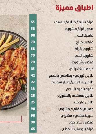 منيو مطعم جاد 7