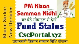 PM Kisan Samman Nidhi Status Hindi Me | प्रधानमंत्री किसान किस्त स्टेटस पूरा स्टेप