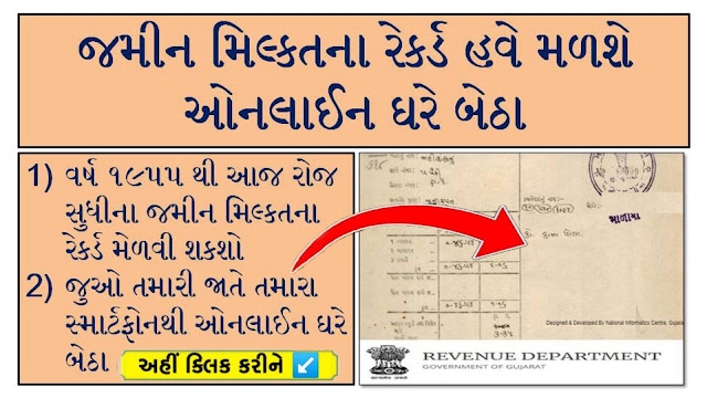 Check Gujarat Old Land Property Record Online From 1955 Full Details 2020