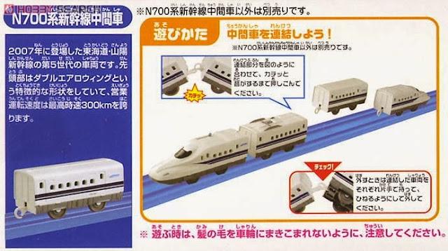 Toa tầu hỏa KF-07 Series N700 Shinkansen có sẵn móc nối