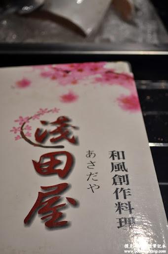 淺田屋日式料理菜單