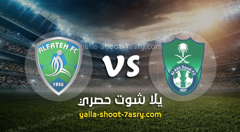 مباراةالأهلي السعودي والفتح