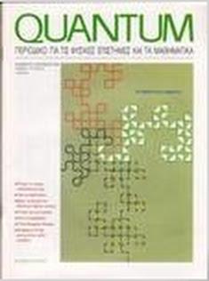 QUANTUM - τεύχος Νοεμ.-Δεκ. 1995
