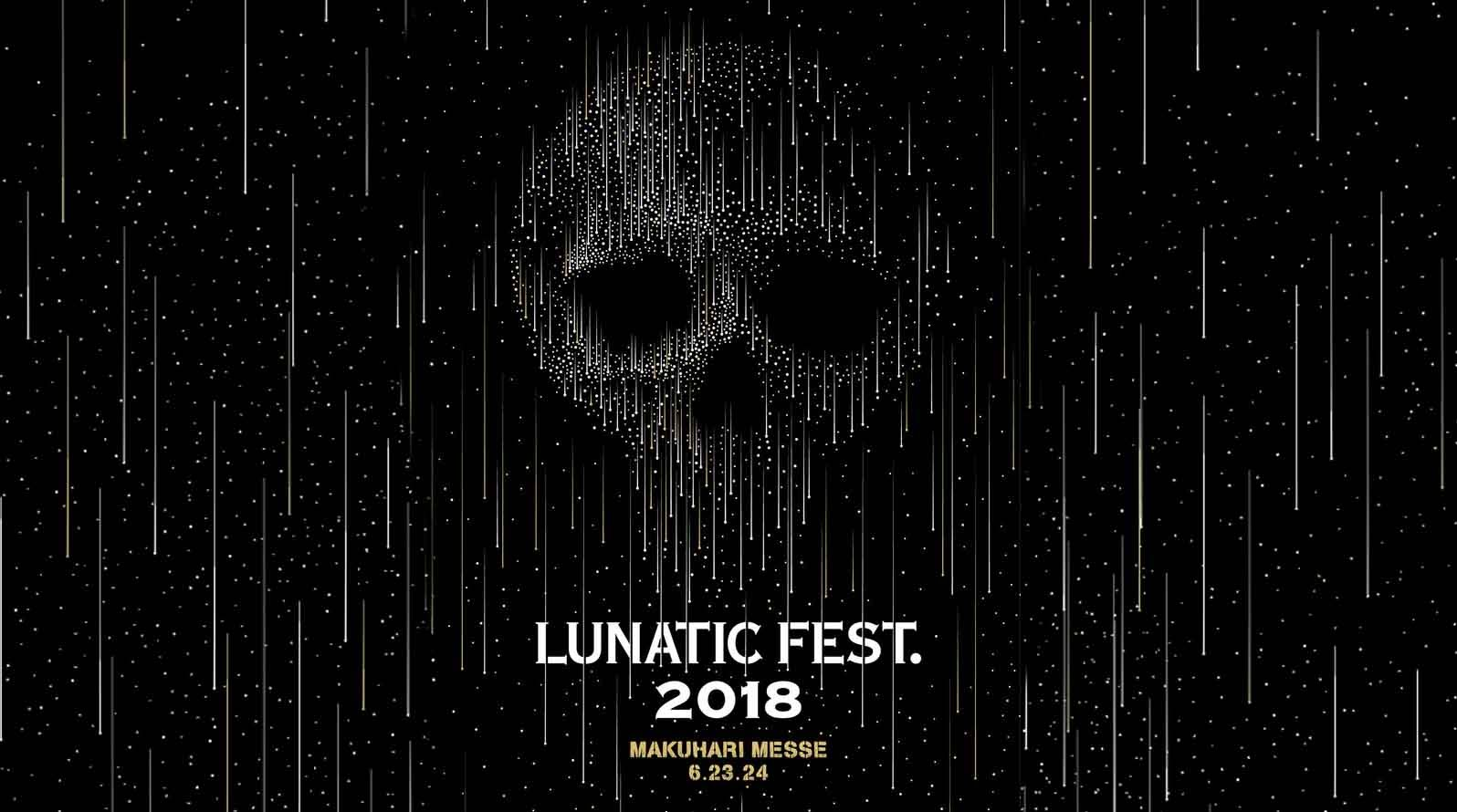 LUNATIC FEST. 2018 公佈會場設計 VIP票可享藝人同級美食