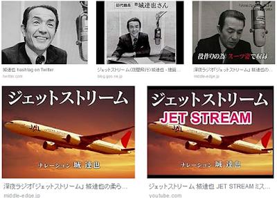 """『ジェットストリーム』城達也""""パイロット""""による49年前の録音"""