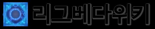 파일:베다위키 로고.png