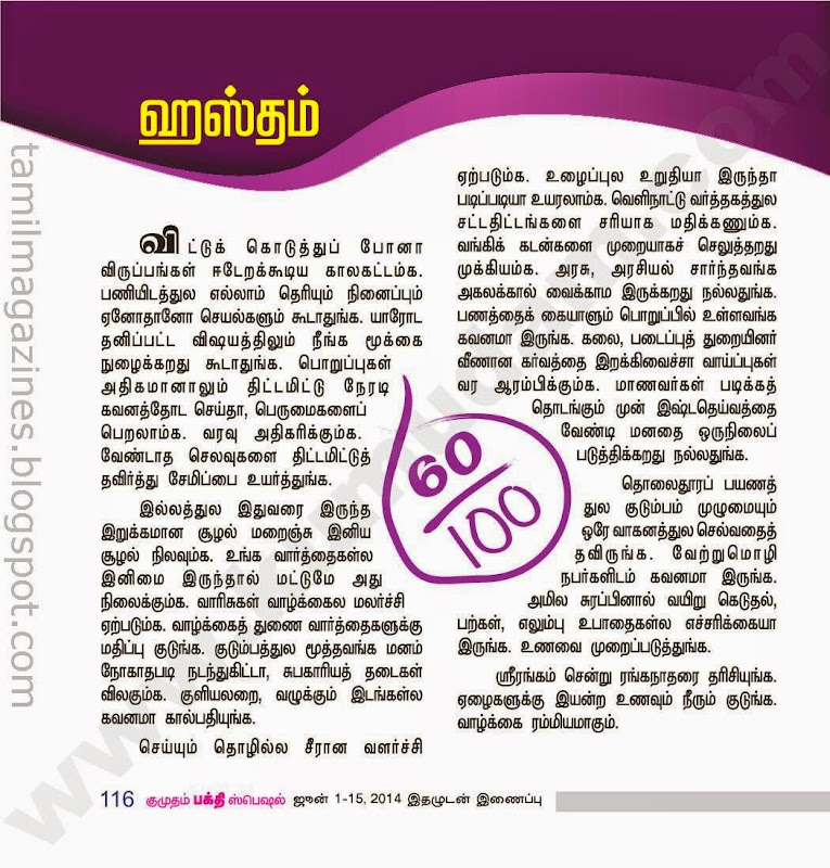 Read all your favourite tamil magazines FREE online. No download ...
