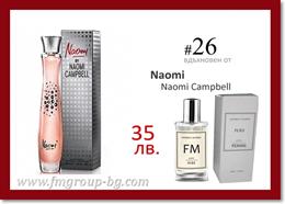 Парфюм FM 26 PURE - NAOMI CAMPBELL - Naomi