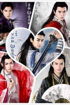 Thích Khách Liệt Truyện - Men with Swords (2016)