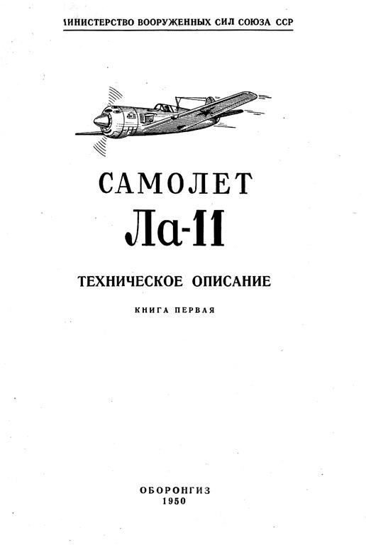 [Lavochkin-La-11-Technical-Descriptio%5B2%5D]