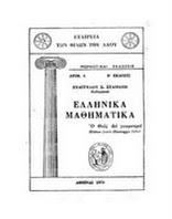 Ελληνικά Μαθηματικά