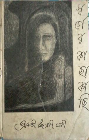 স্বর্গের কাছাকাছি - মৈত্রেয়ী দেবী