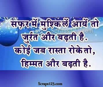 Safar Me Mushkile Aye To Zurrat Aur Bhi Badhati Hai Jab Koi Rasta Roke