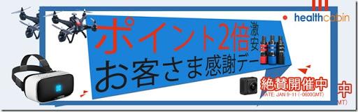 banner thumb%25255B1%25255D - 【セール】Health Cabinが日本向けの新春特別セール「お客様感謝デー」を開催中。ポイント2倍でHC RY4リキッド10mlがおまけでついてくる
