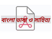 বাংলা ভাষা ও সাহিত্য থেকে ৮০০ গুরুত্বপূর্ণ প্রশ্নোত্তর - PDF ফাইল