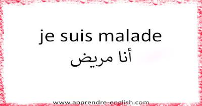 كلام جميل بالفرنسية مترجم بالعربية - تعلم اللغة الفرنسية