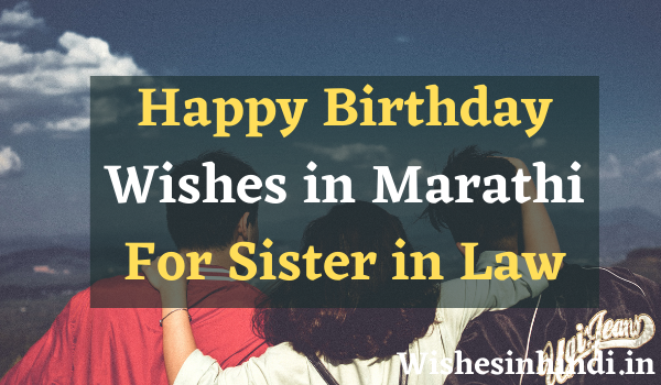 Happy Birthday Wishes in Marathi For Sister in Law