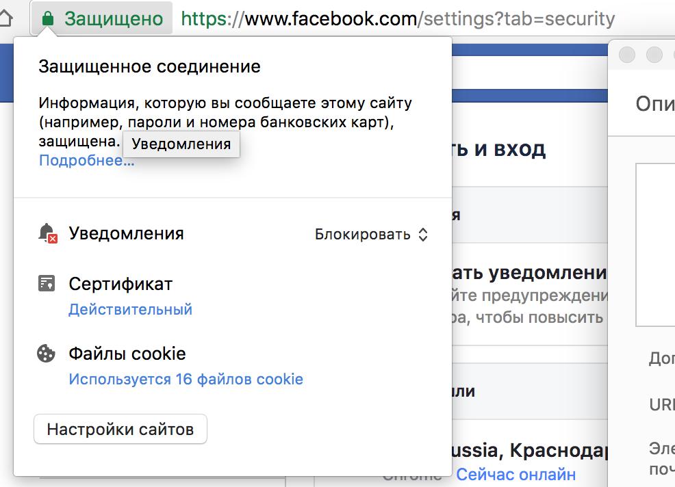 How i can block FB Notification? - Google Chrome Help