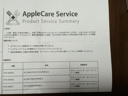 iPhone5バッテリー交換プログラム明細書