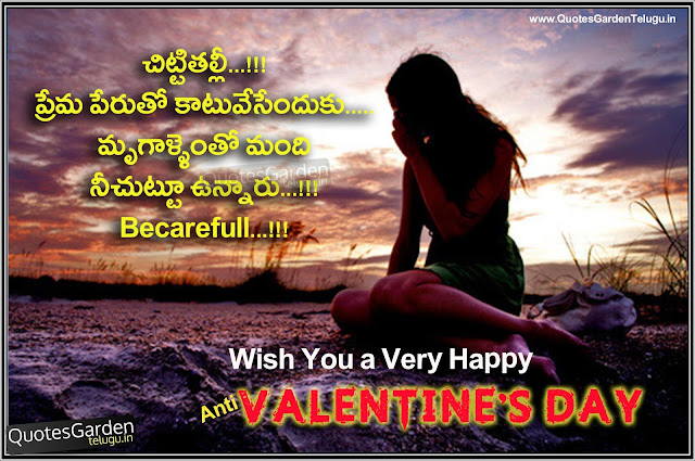 Top telugu antivalentinesday greetings quotes