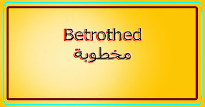 Betrothed مخطوبة