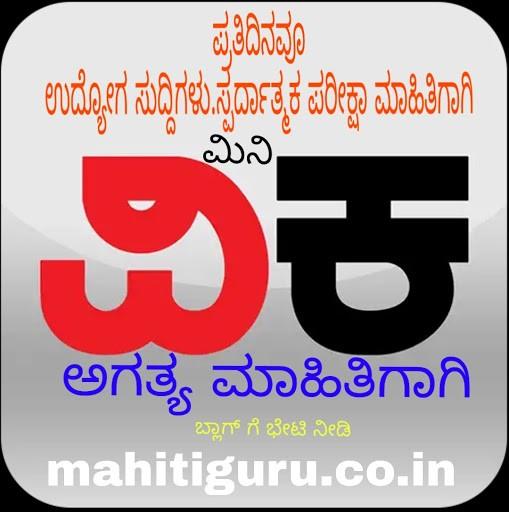 17-08-19 Today mini vijaya Karnataka