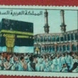 Stamp of Saudi Arabia