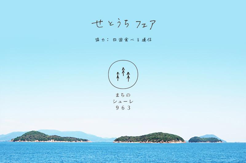 せとうちフェア|まちのシューレ963 香川県高松市