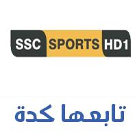 قناة الرياضية السعودية SSC Sports HD1 بث مباشر